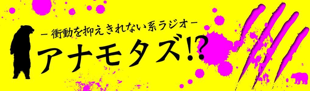 -衝動抑えきれない系ラジオ- アナモタズ!?